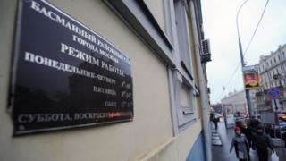 Басманный суд Москвы