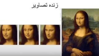 مونا لیزا