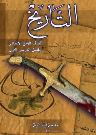 IŞİD ders kitabı