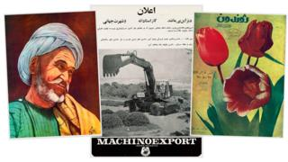 Pages from Afghan magazine Zhvandun - reflecting the Soviet influence post-1979