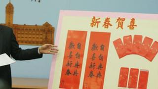 """总统府12月30日公布""""自自冉冉 欢喜新春""""贺岁春联。"""