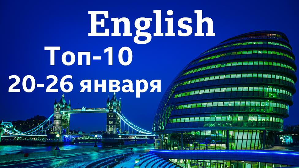 Английский язык. топ-10 за неделю 20-26 января / Уроки, видео, аудио, мультфильмы, тесты, викторины Би-би-си