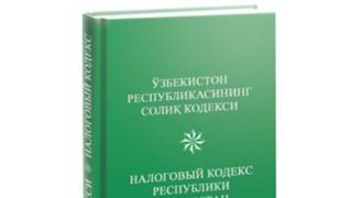 Ўзбекистон Солиқ Кодекси