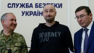 Arkady Babchenko (giữa) tại cuộc họp báo hôm thứ Tư 30/5.