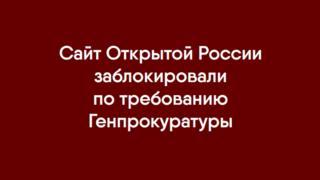 """скриншот с сайта """"Открытой России"""""""