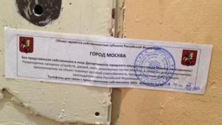 Umukuru w'ibiro bya Amnesty i Moscow, Sergei Nikitin, yerekanye ifoto y'inyandiko ubutegetsi bwahasize buvuga ko bwahafunze.