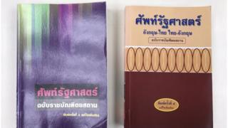 ศัพท์รัฐศาสตร์ ฉบับราชบัณฑิตยสถาน