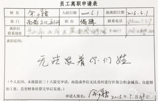 A picture of Yu Shaolei's resignation form, uploaded onto his Sina Weibo account and recovered by FreeWeibo.com