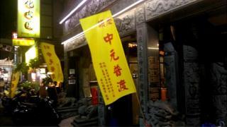 台灣各地的宮廟在農曆七月都會舉行盛大的中元普渡儀式祭拜孤魂野鬼。