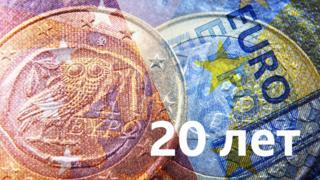 Курс евро: от безналичного к наличному и далее везде
