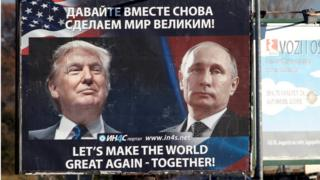 Трамп и Путин на плакате