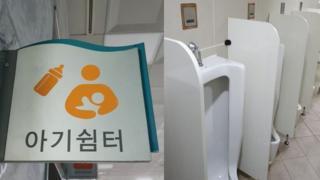 남녀 모두가 이용하는 아기쉼터와 칸막이가 설치된 남자 화장실