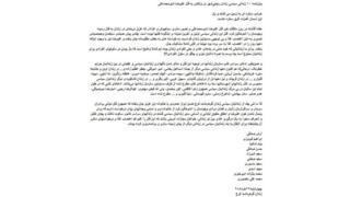 , قتل علیرضا شیرمحمدعلی، نامه ۱۰ زندانی سیاسی زندان رجایی شهر: اصل تفکیک جرایم در زندانها رعایت نمیشود, آخرین اخبار ایران و جهان و فید های خبری روز