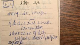 項小吉的日記