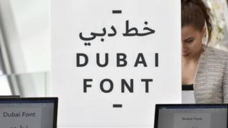 """ورقة كُتب عليها """"خط دبي"""""""