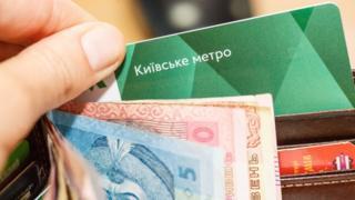 картка на метро в Києві