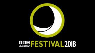 BBC Arabic Festival