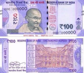 रानी की वाव, पाटन, गुजरात, 100 रुपये का नया नोट, Rani ki Vav, Patan, Gujarat, New Rs 100 Note, Reserve Bank Of India, रिजर्व बैंक ऑफ़ इंडिया, भारतीय रिजर्व बैंक