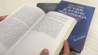 Knjige jezičkih nedoumica