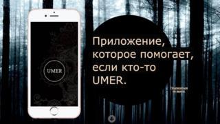 A screenshot shows the website of Russian funeral app Umer