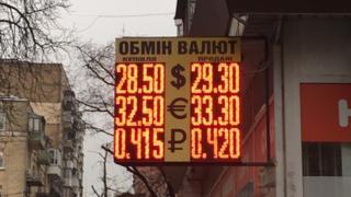Обменник в Киеве утром 27 ноября