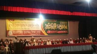 ঢাকায় মাদ্রাসা প্রতিনিধি সম্মেলন