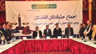 همایش حقوقدانان افغانستان