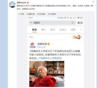 """网民""""刘章lawyer""""转载悼念李昭微博"""