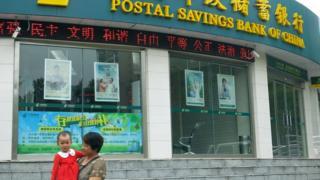 Postal Savings Bank of China branch