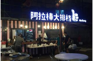 马尼拉的一座美食城皆为中式餐厅。