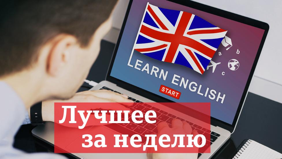 Английский язык. топ-10 за неделю 3-9 февраля / Уроки, видео, аудио, мультфильмы, тесты, викторины Би-би-си