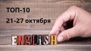 """English: топ-10 за неделю 21-27 октября (проект """"Уроки английского и тесты Би-би-си"""")"""