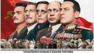 "A portion of the theatrical poster for the Russian release of the ""Death of Stalin"""