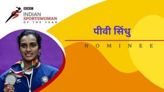 पीवी सिंधु को इस बार ओलंपिक में गोल्ड चाहिए