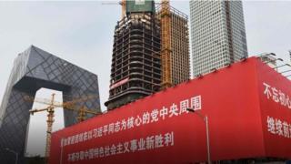 بكين تستعد لانطلاق الحزب الشيوعي الحاكم
