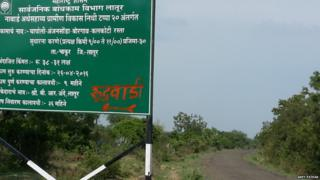 महाराष्ट्र, लातूर, दलित