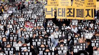 (캡션) 지난 달, 헌법재판소의 낙태죄 위헌 판결을 촉구하는 낙태죄 폐지 촉구 집회를 열렸다