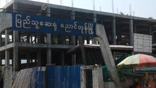 ဆောက်လုပ်ရေးလုပ်ငန်းတွေ ရပ်နားထားခဲ့ရတဲ့ ညောင်တုန်းဆေးရုံ