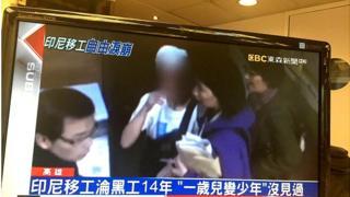 台湾《东森新闻》播放的片段中,看到印尼女工获救时痛哭。