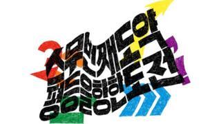 (캡션) 서울퀴어문화축제 로고