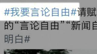 """El hashtag """"Queremos libertad de expresión"""" fue rápidamente censurado por las autoridades en las redes sociales tras la muerte de Li Wenliang."""