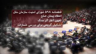 سیامین سالگرد پذیرش قطعنامه آتشبس سازمان ملل