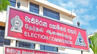 தேர்தல் ஆணைக் குழு