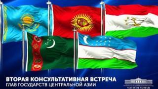 Борбордук Азия лидерлеринин экинчи саммити