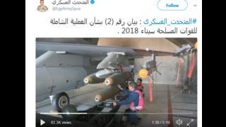 لقطة من الفيديو الذي نشره حساب المتحدث باسم القوات المسلحة المصرية