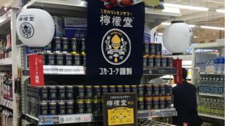 Limenke novog pića na policama marketa