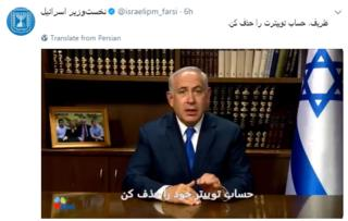 توییت نتانیاهو
