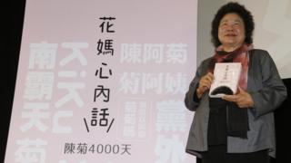 """陳菊在爭取黨內提名正激烈的時候出版""""自傳"""",掀起了一片風波。"""
