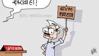 कार्टून, केजरीवाल, ईवीएम, चुनाव, Cartoon, Kejriwal, EVM, Election, BBC Hindi Cartoon