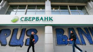 """Протести біля стін російського """"Сбербанка"""""""